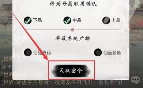 一念逍遥9月23日最新密令是什么?