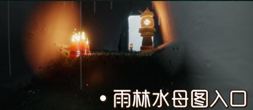 光遇9.26大蜡烛位置在哪?