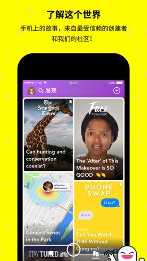 snapchat2021最新版