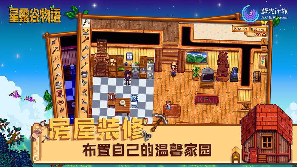 星露谷物语最新版