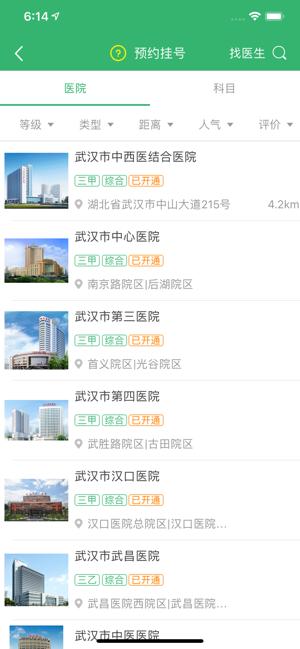 天津核算检测结果查询app