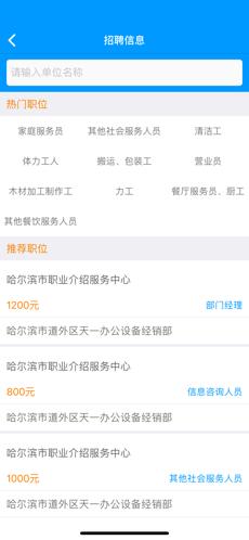 龙江人社app人脸识别认证