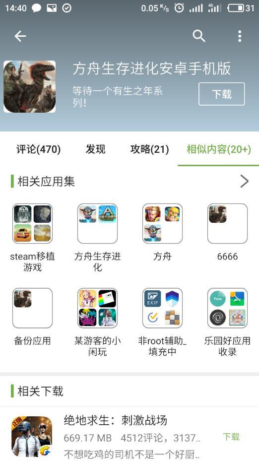 手机乐园app