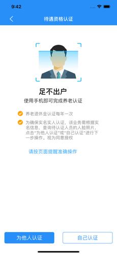江西人社app最新版