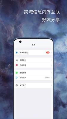 悟空分身app下载