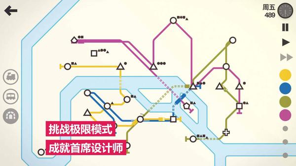 模拟地铁免费版
