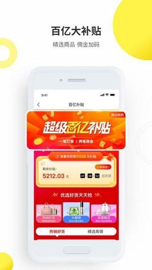 拼拼心选app