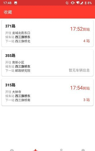 北京公交来了app