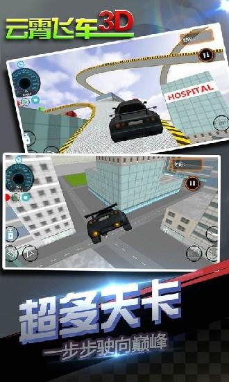 云霄飞车3D安卓游戏
