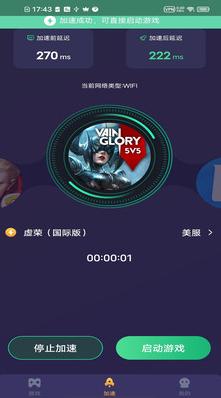 野豹游戏加速器免费版