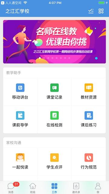 之江汇教育广场app
