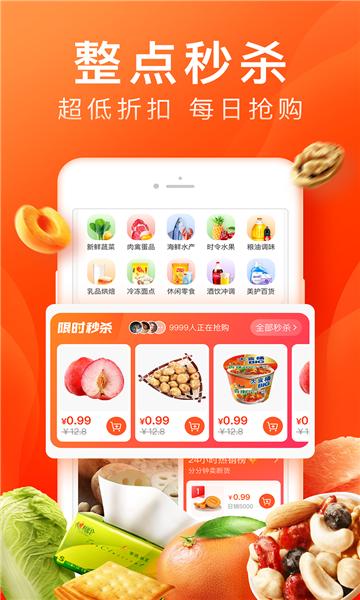 橙心拼购app