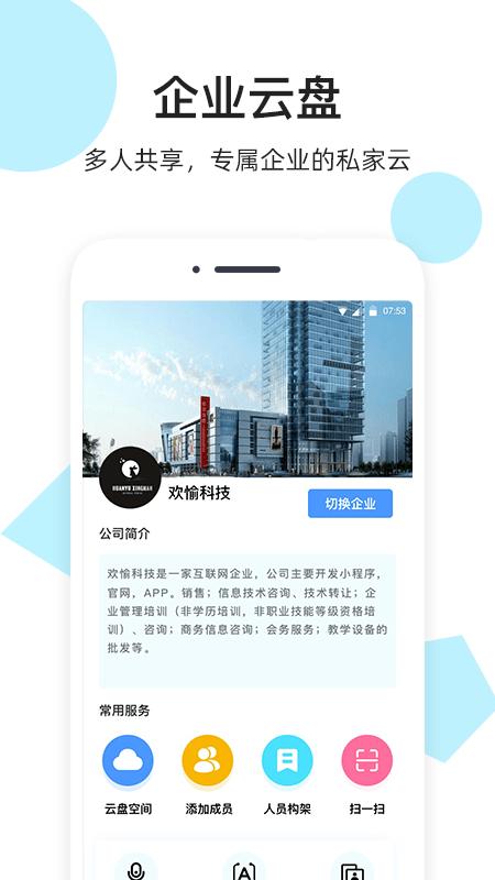 米盘网盘app