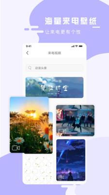 手机壁纸大师app