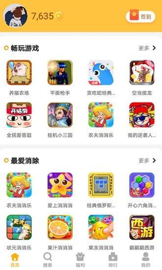 233游戏乐园app