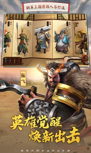 胡莱三国3九游版