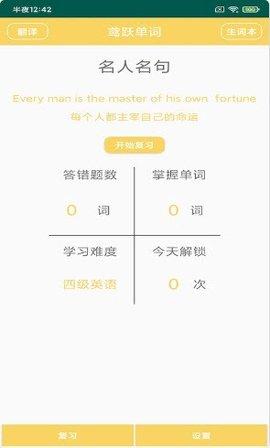 鸢跃单词app