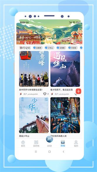 云游陕旅手机版