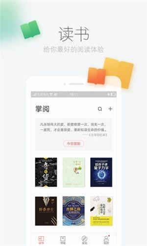 零点书屋app