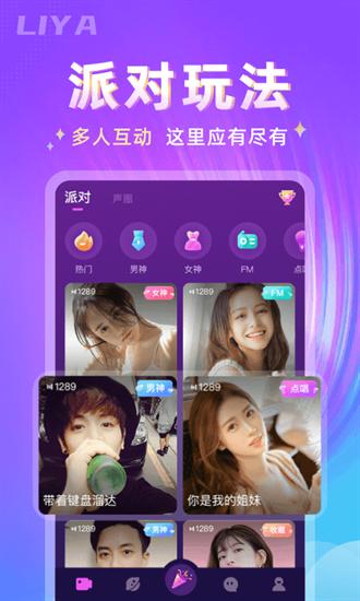 哩吖交友app