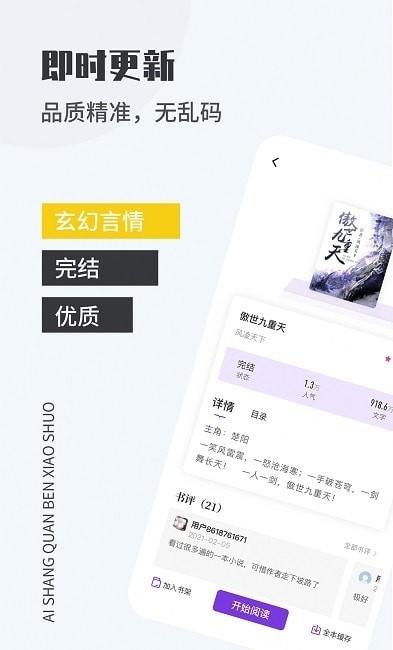 爱尚免费小说app