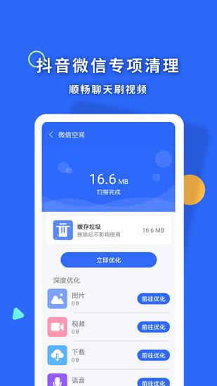 暴雪清理王app