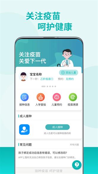 粤苗最新app