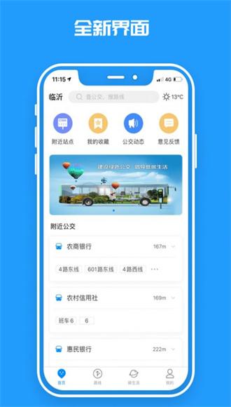 临沂公交app