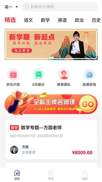 小状课堂app