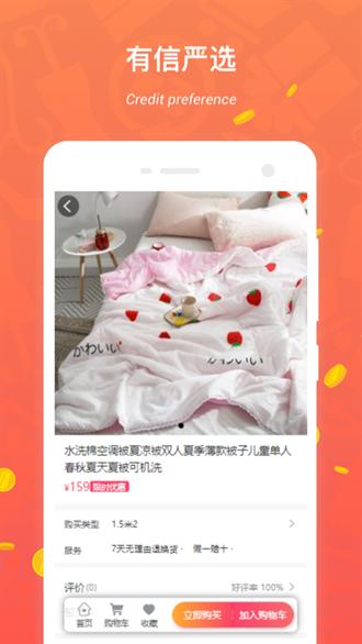 有信严选app