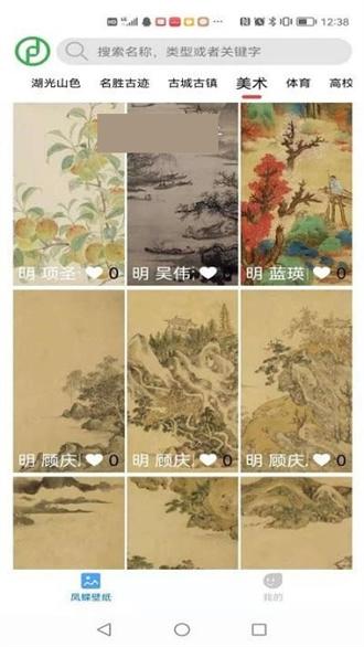 凤蝶壁纸app